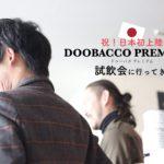 日本初上陸のシーシャフレーバー『DOOBACCO PREMIUM』の試飲会に行ってきた。