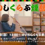 シーシャ×落語のイベント「いわしくらぶ煙藝舘」のお知らせ。